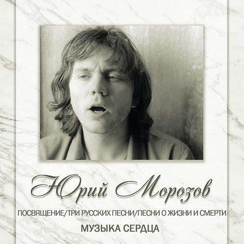 Юрий Морозов – АНТОЛОГИЯ. ТОМ 7. Посвящение - Музыка Сердца (2 CD)