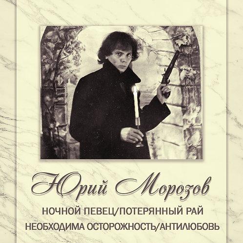 Юрий Морозов – АНТОЛОГИЯ. ТОМ 9. Ночной Певец - Необходима Осторожность (2 CD)