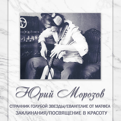 Юрий Морозов – АНТОЛОГИЯ. ТОМ 6. Странник Голубой Звезды/ - Заклинания (2 CD)