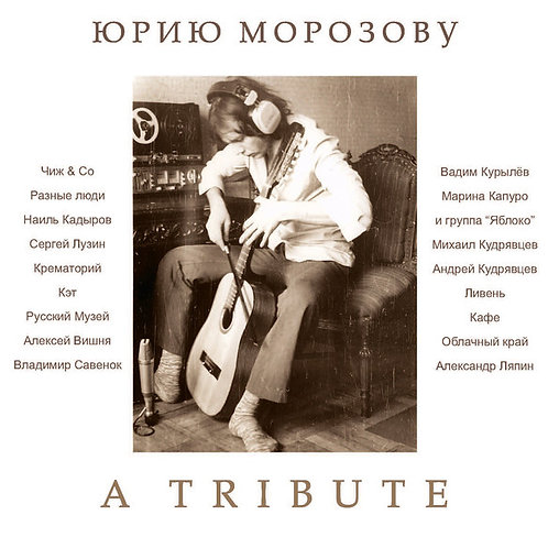 Юрию Морозову - A Tribute - CD