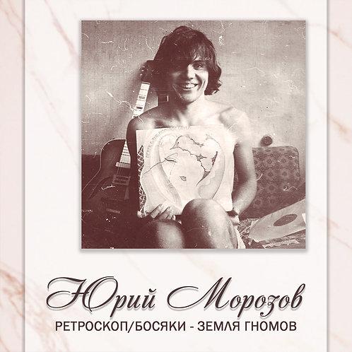 Юрий Морозов – АНТОЛОГИЯ. ТОМ 1. Ретроскоп/Босяки - Земля Гномов (2 CD)