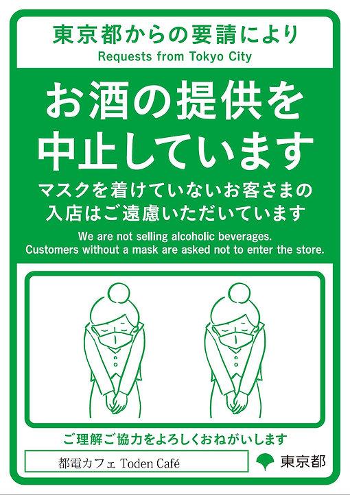 入店時掲出ポスター 東京都からの要請により お酒の提供を中止しています.JPG