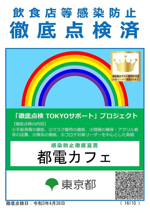 「感染防止徹底点検済証」62258 【都電カフェ コロナ対策リーダー】.JPG