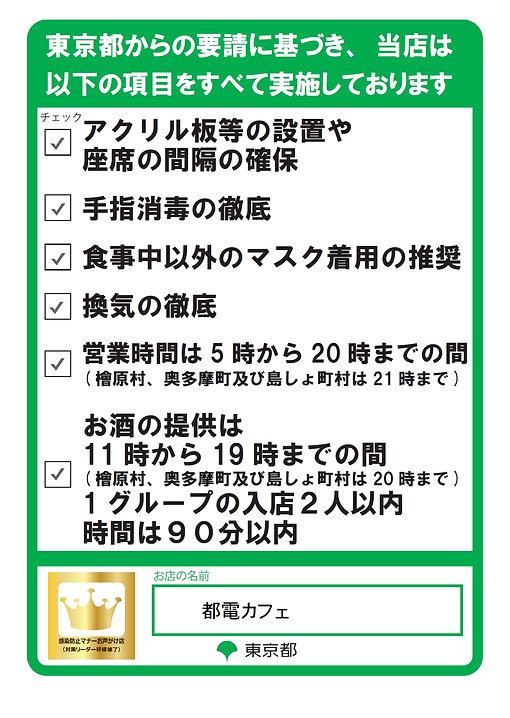 店舗用ポスター 新型コロナウイルス感染症まん延防止等重点措置 2021.6.20.jpg