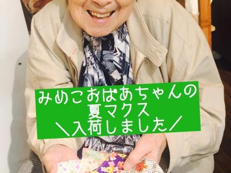 みめこおばあちゃんの夏マスク   入荷です!!