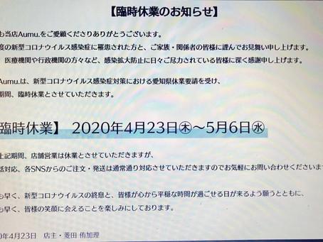 4/23~5/6 休業のお知らせ