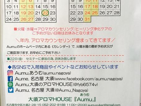 【11月12月の営業カレンダー】