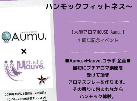 大須アロマHOUSE Aumu.1周年コラボイベントのお知らせ