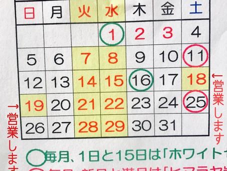 1/18.19この土日、営業します