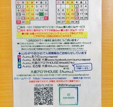 3月4月の営業カレンダーとイベントお知らせ