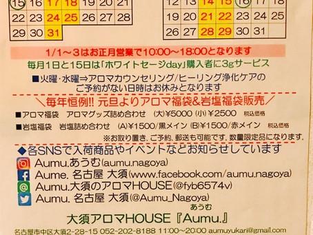 【12月1月の営業カレンダー】