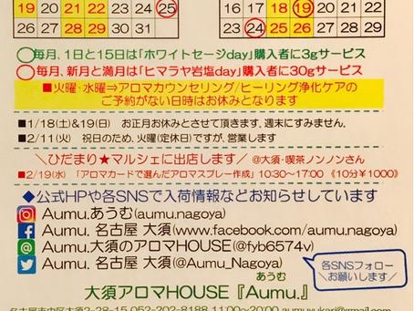 1月2月の営業カレンダー