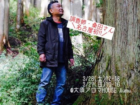 11周年イベント -天川アロマ杣 ワークショップ開催-