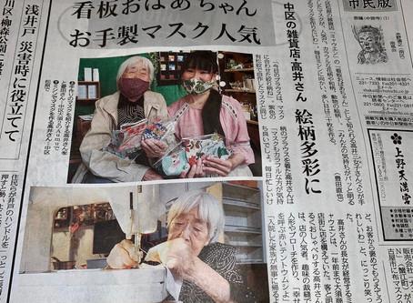 中日新聞の朝刊に掲載されました