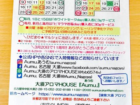 2月3月の営業カレンダー
