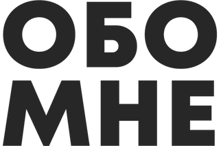 обо мне.png