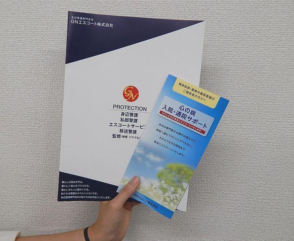 警護のパンフレット、移送警護のリーフレット