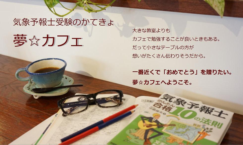夢☆カフェ 気象予報士 家庭教師