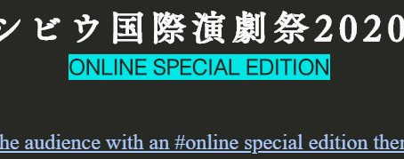 シビウ国際演劇祭2020 ONLINE SPECIAL EDITION