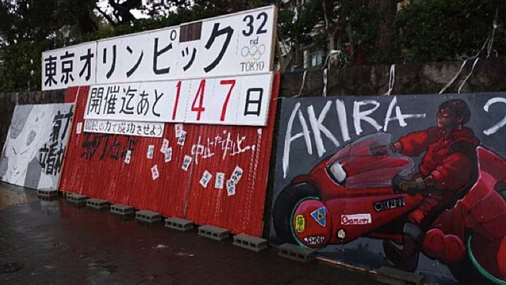 A recreated billboard from the anime film Akira about the cancellation of the 2020 Tokyo Olympics.