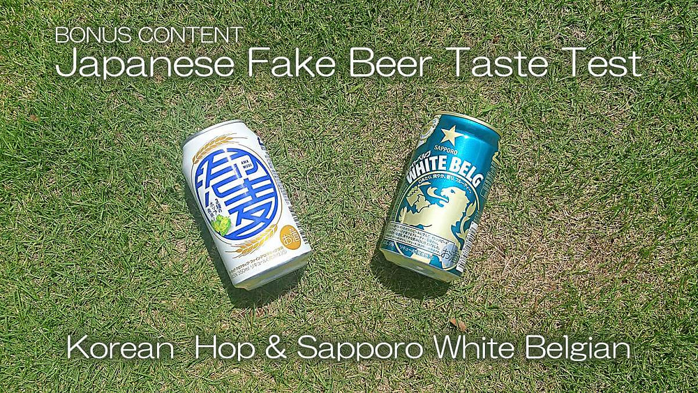 Two cans of Japanese fake beer, aka Happoshu, aka The Third Beer, lying in the grass.