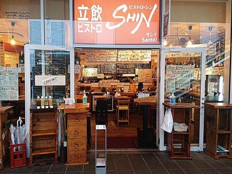 What are Standing Bars? (Tokyo Tachinomi)