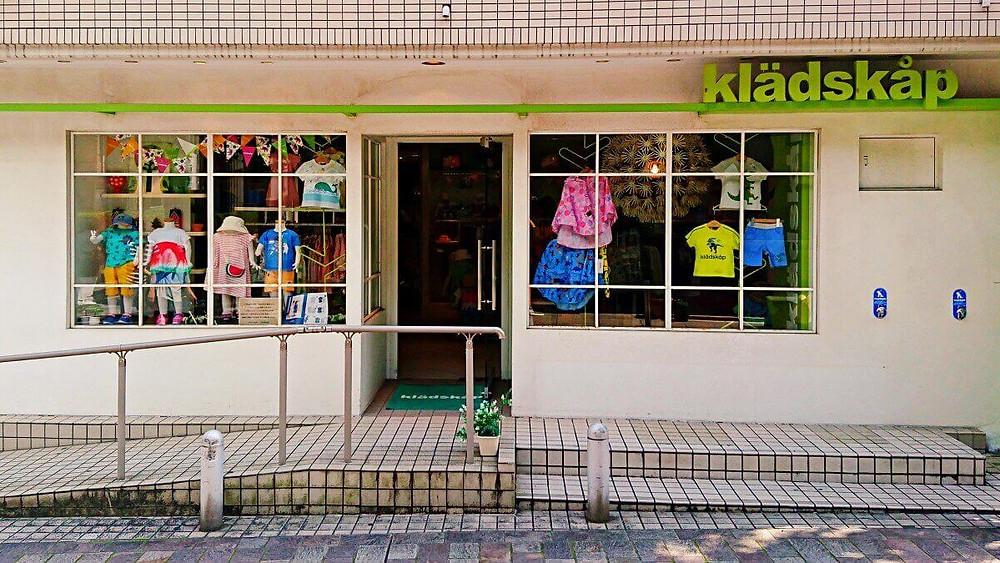 Klädskåp: Kids design fashion store in Jiyugaoka, Tokyo