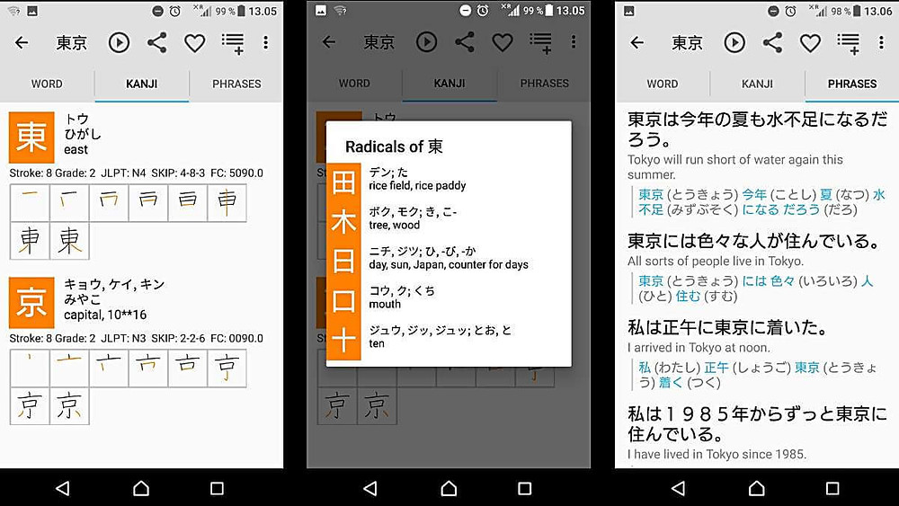 Screenshots from the Japanese dictionary mobile app called «Takoboto».