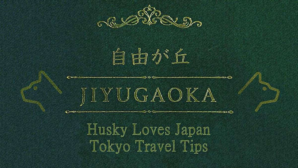 Banner pointing to the main article about Jiyugaoka.