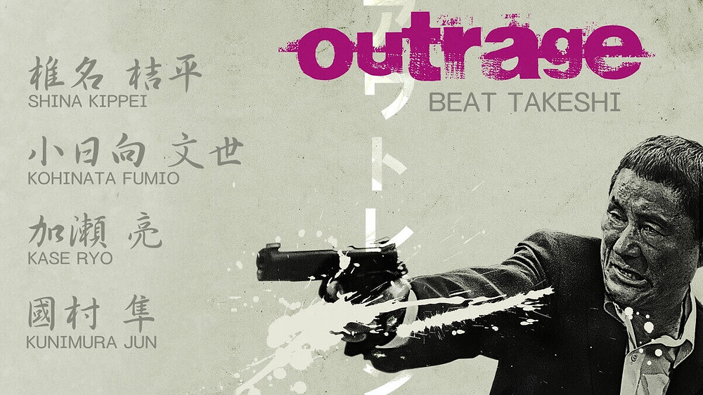 Movie poster from the Japanese yakuza film Outrage