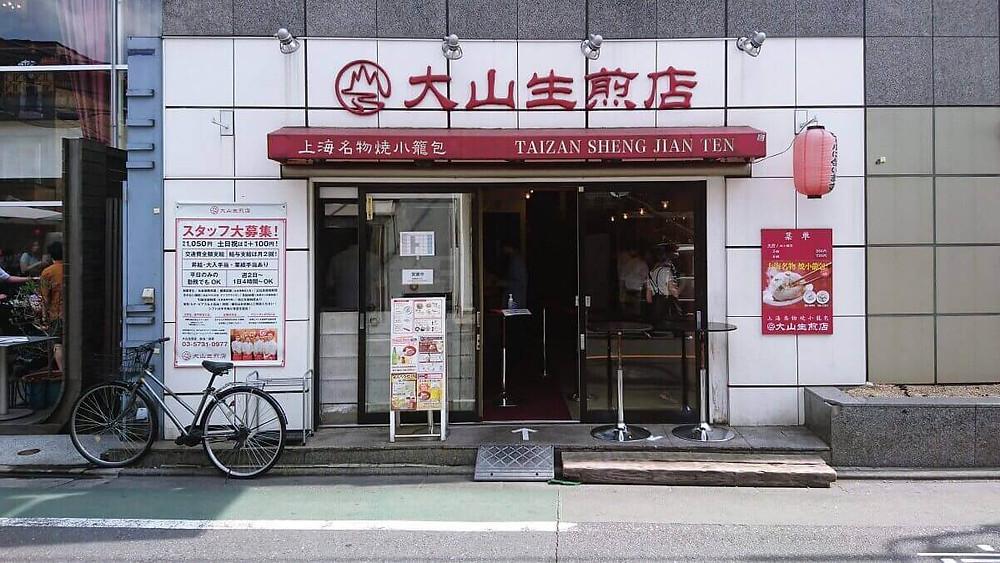 Taizan Sheng Jian Ten soup dumplings restaurant in Jiyugaoka, Tokyo