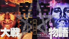TOKYO: THE LAST MEGALOPOLIS (1988)