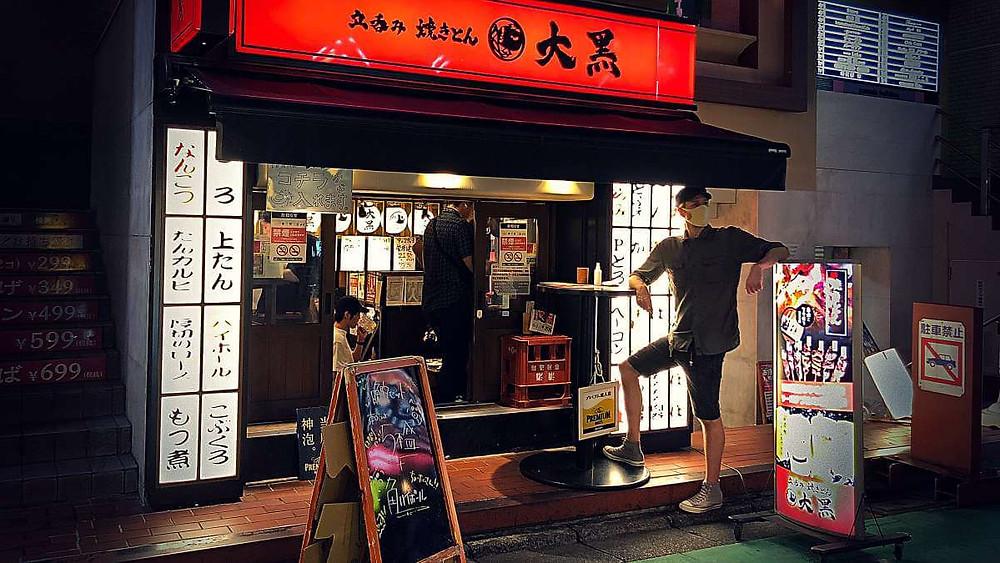 The facade of a Tokyo standing bar in Jiyugaoka.