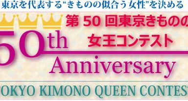 『第50回「東京」きものの女王」コンテスト』