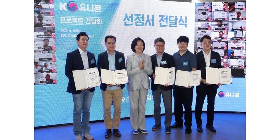 K-유니콘 프로젝트 선정기업 간담회