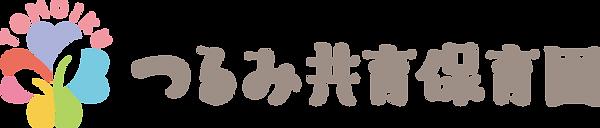 tsurumitomoiku_hoikuen_logo_out02.png