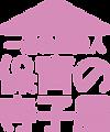 ロゴマーク (1).png