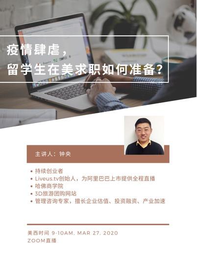 疫情肆虐, 留学生在美求职如何准备? (3).jpg
