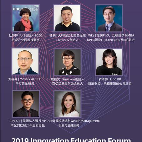 2019 Innovation & Education Event