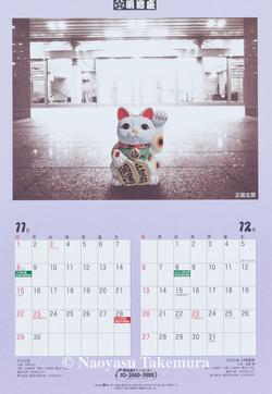 明治座カレンダー7