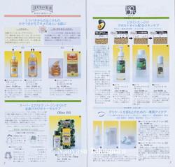 化粧品カタログ2