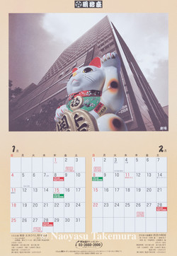 明治座カレンダー2
