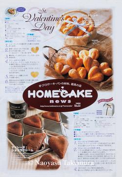 ホームケーキ様 チラシ2
