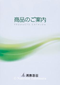 浦島海苔様 カタログ1