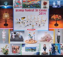 ユザワヤ芸術学院 カレンダー1