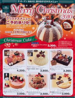 ホームケーキ様 チラシ3