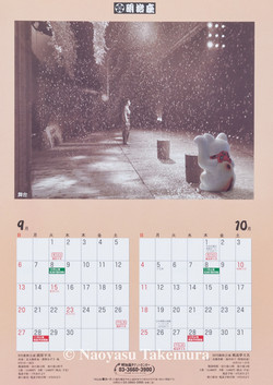 明治座カレンダー6
