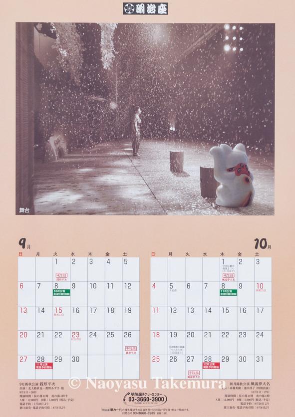 明治座カレンダー6.jpg