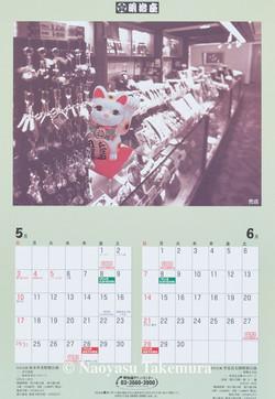 明治座カレンダー4