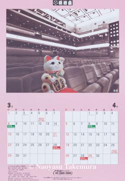 明治座カレンダー3